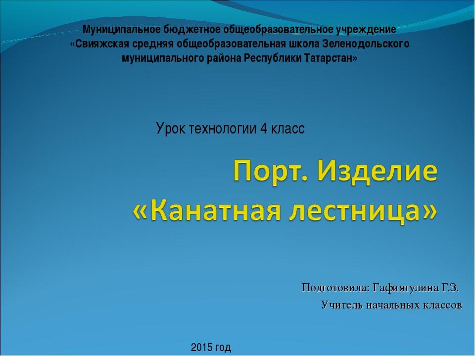 Подготовила: Гафиятулина Г.З. Учитель начальных классов Муниципальное бюджетн...