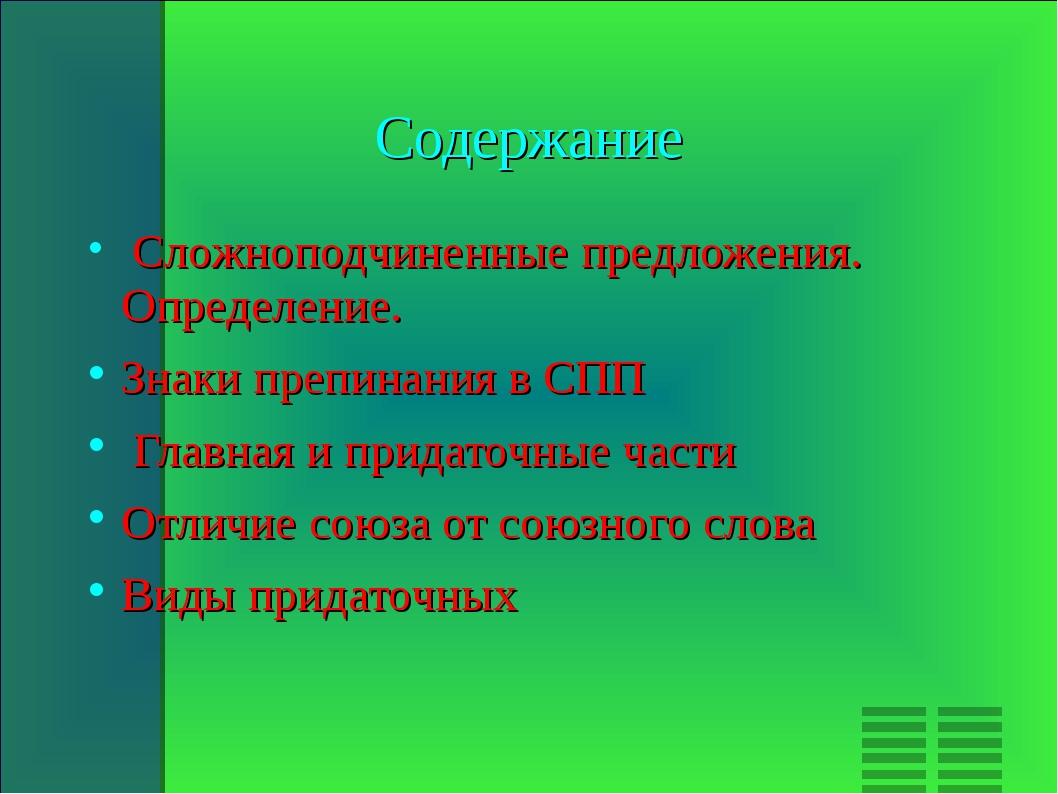 Содержание Сложноподчиненные предложения. Определение. Знаки препинания в СПП...