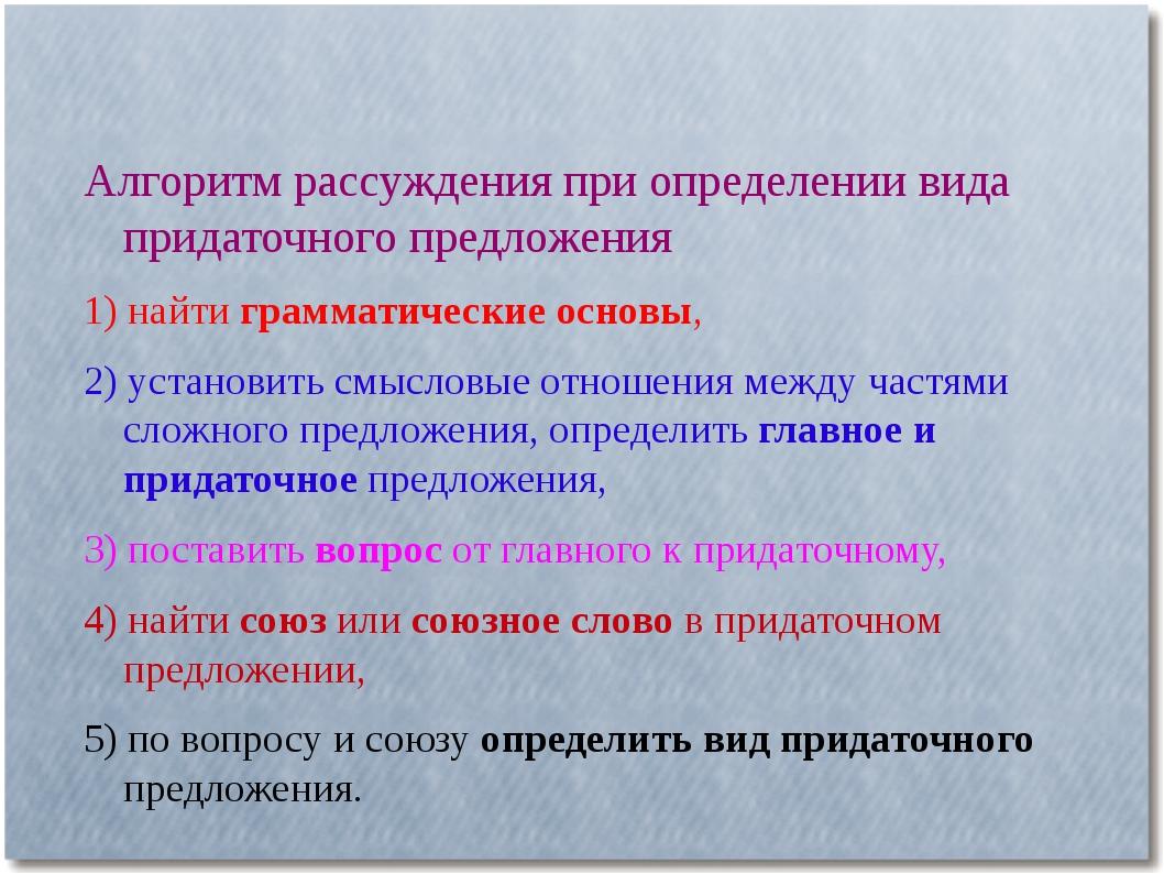 Алгоритм рассуждения при определении вида придаточного предложения 1) найти г...