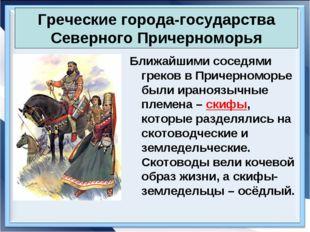 Греческие города-государства Северного Причерноморья Ближайшими соседями грек
