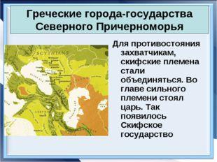 Греческие города-государства Северного Причерноморья Для противостояния захва