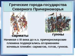 Греческие города-государства Северного Причерноморья Начиная с III века до н.