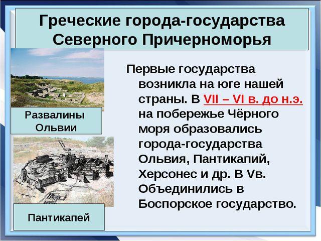 Греческие города-государства Северного Причерноморья Развалины Ольвии Первые...