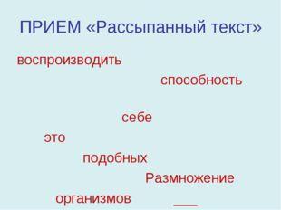 ПРИЕМ «Рассыпанный текст» воспроизводить способность себе это подобных Размно