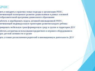 Задачи: Изучить и внедрить в практику новые подходы к организации РППС, обесп