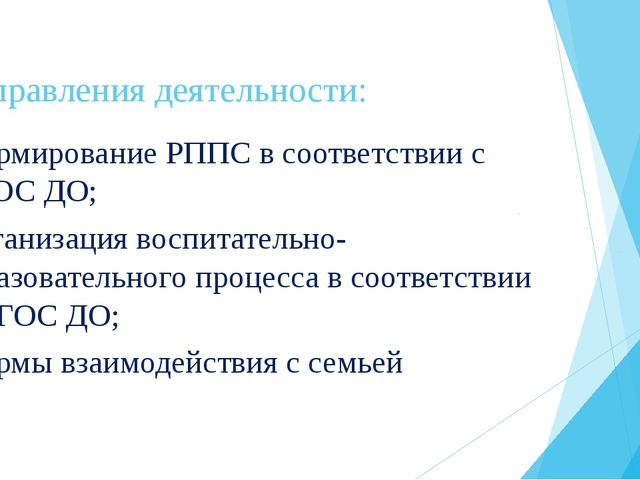Направления деятельности: -формирование РППС в соответствии с ФГОС ДО; -орган...