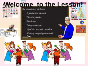 The procedure of the lesson Organization moment Phonetic practice New lesson