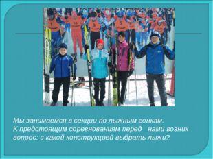 Мы занимаемся в секции по лыжным гонкам. К предстоящим соревнованиям перед на