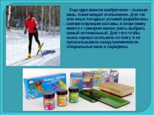 Еще одно важное изобретение – лыжная мазь, помогающая скольжению. Для тех ил