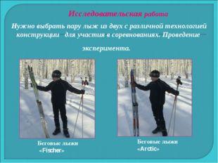 Нужно выбрать пару лыж из двух с различной технологией конструкции для участ