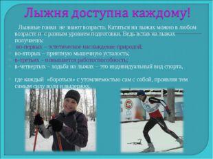 Лыжные гонки не знают возраста. Кататься на лыжах можно в любом возрасте и с