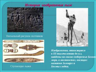 Наскальный рисунок охотников Ступающие лыжи История изобретения лыж Изображен