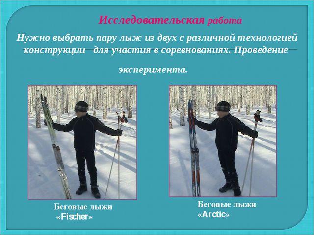 Нужно выбрать пару лыж из двух с различной технологией конструкции для участ...
