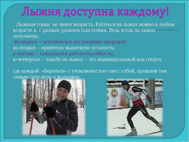 Лыжные гонки не знают возраста. Кататься на лыжах можно в любом возрасте и с...