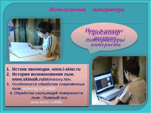 Использование ресурсов интернета Просмотр литературы Используемая литература