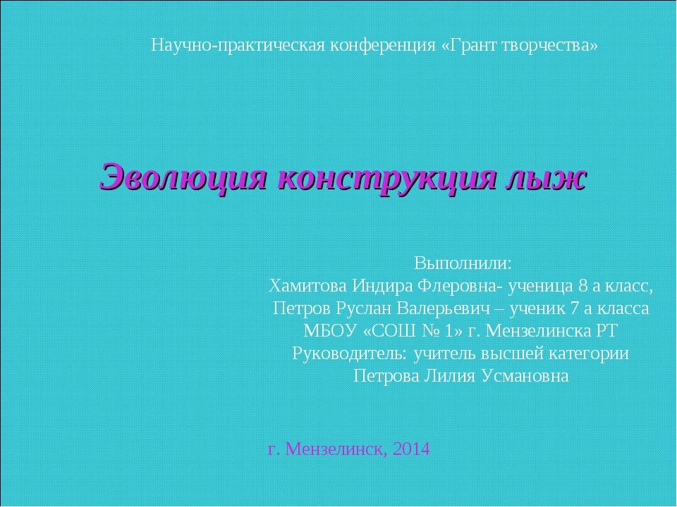 Научно-практическая конференция «Грант творчества» Эволюция конструкция лыж В...