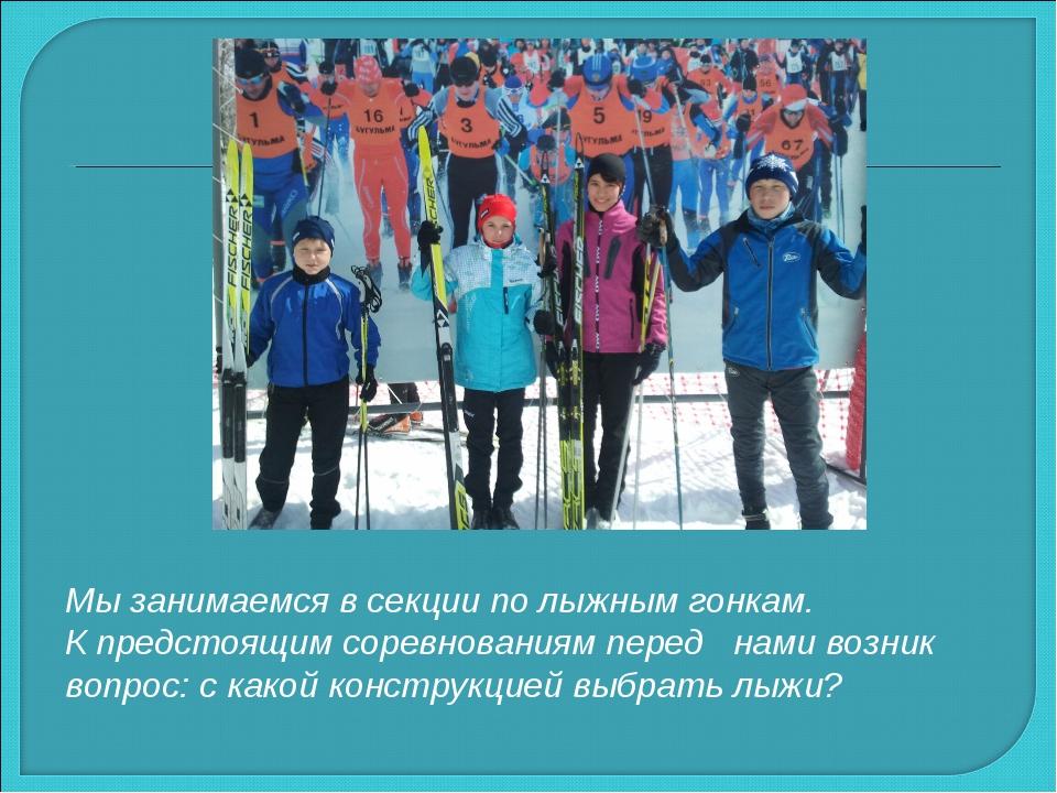 Мы занимаемся в секции по лыжным гонкам. К предстоящим соревнованиям перед на...