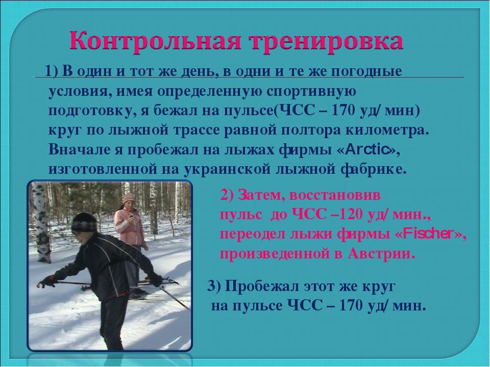 1) В один и тот же день, в одни и те же погодные условия, имея определенную с...