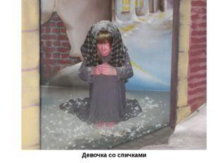 Девочка со спичками