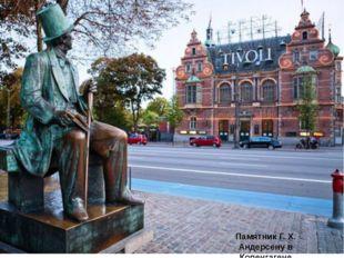 Памятник Г. Х. Андерсену в Копенгагене