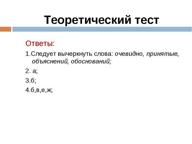 Теоретический тест Ответы: 1.Следует вычеркнуть слова: очевидно, принятые, об...