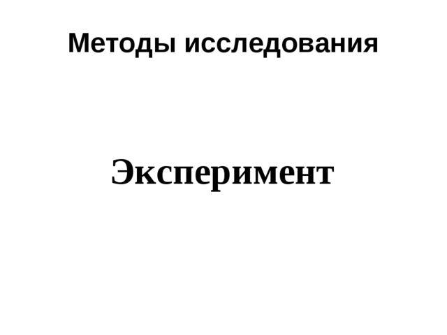 Методы исследования Эксперимент