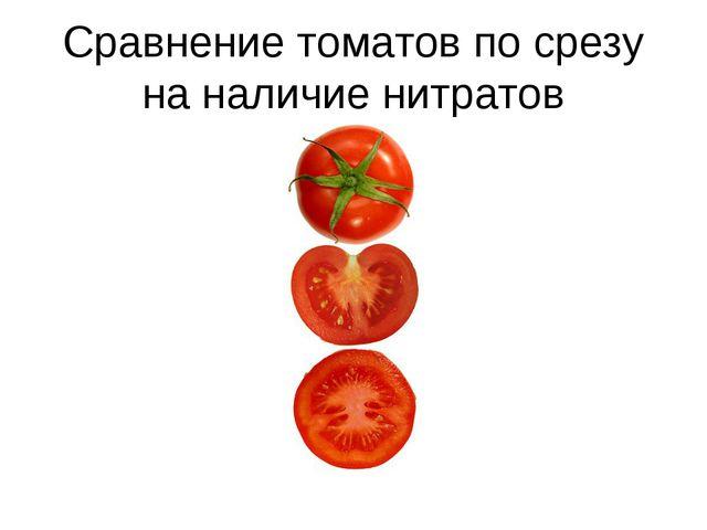Сравнение томатов по срезу на наличие нитратов