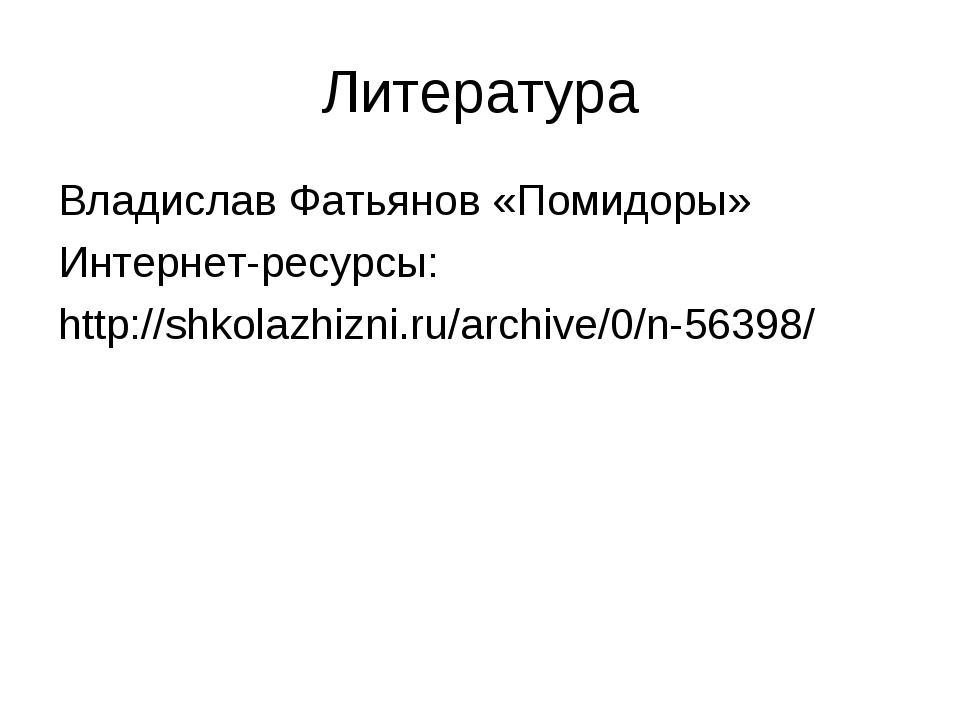 Литература Владислав Фатьянов «Помидоры» Интернет-ресурсы: http://shkolazhizn...