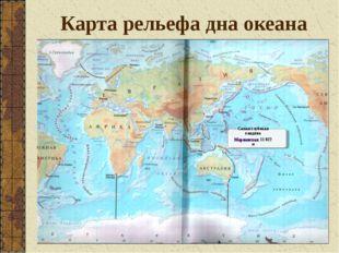 Карта рельефа дна океана