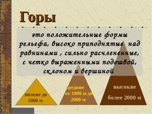 высокие более 2000 м средние от 1000 м до 2000 м низкие до 1000 м Горы это по