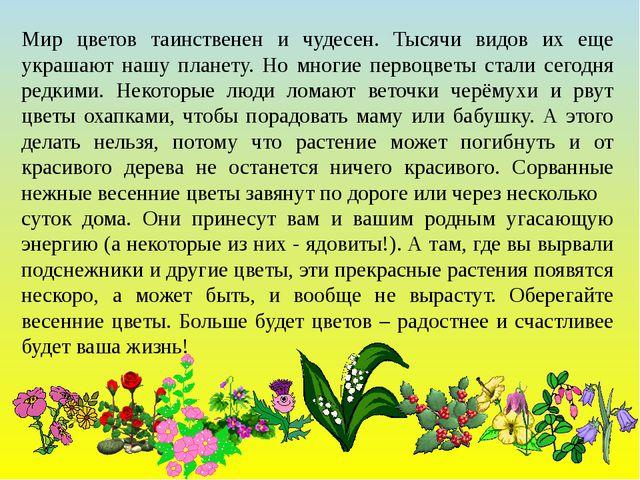 Мир цветов таинственен и чудесен. Тысячи видов их еще украшают нашу планету....