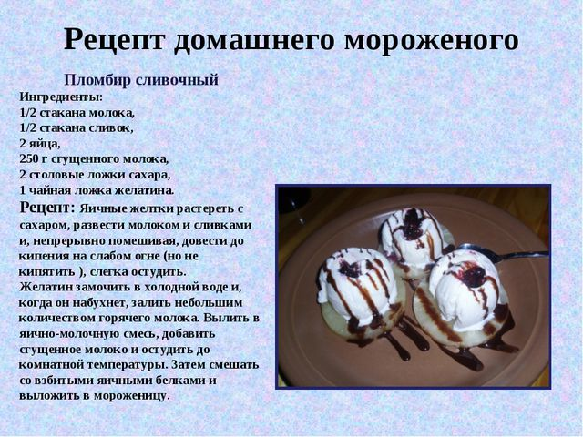Рецепт мороженого в домашних условиях из молока для мороженицы 416