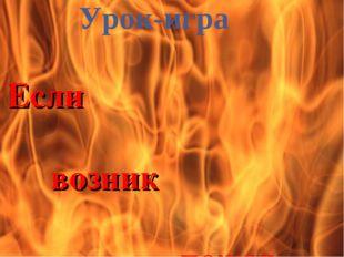 Урок-игра Если возник пожар