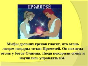 Мифы древних греков гласят, что огонь людям подарил титан Прометей. Он похити