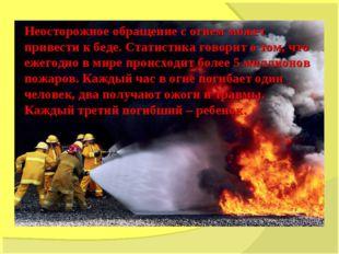 Неосторожное обращение с огнем может привести к беде. Статистика говорит о то