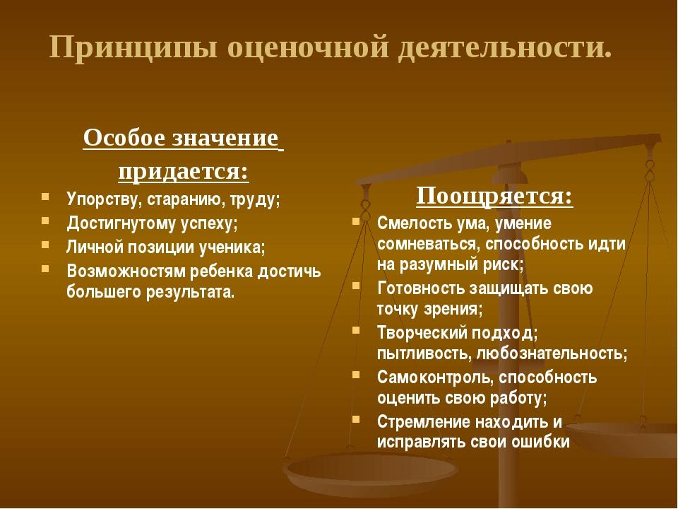 Принципы оценочной деятельности. Особое значение придается: Упорству, старани...