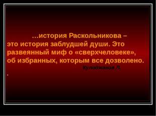…история Раскольникова – это история заблудшей души. Это развеянный миф о «с