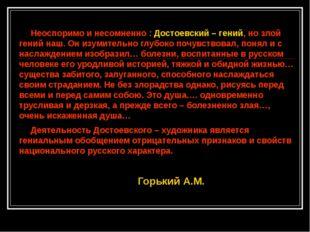 Неоспоримо и несомненно : Достоевский – гений, но злой гений наш. Он изумите