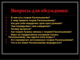 Вопросы для обсуждения: В чем суть теории Раскольникова? К чему привела теори