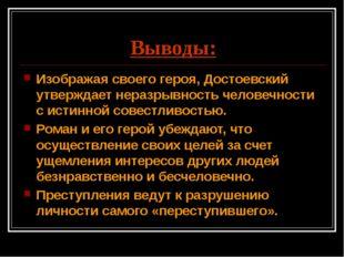 Выводы: Изображая своего героя, Достоевский утверждает неразрывность человечн