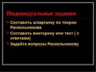Индивидуальные задания Составить шпаргалку по теории Раскольникова Составить
