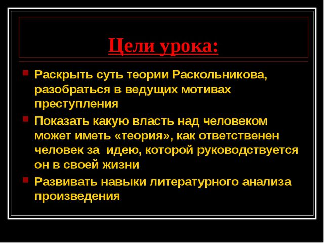Цели урока: Раскрыть суть теории Раскольникова, разобраться в ведущих мотивах...