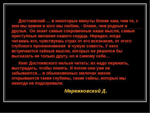 Достоевский … в некоторые минуты ближе нам, чем те, с кем мы живем и кого мы...
