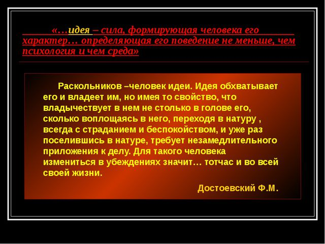 «…идея – сила, формирующая человека его характер… определяющая его поведение...