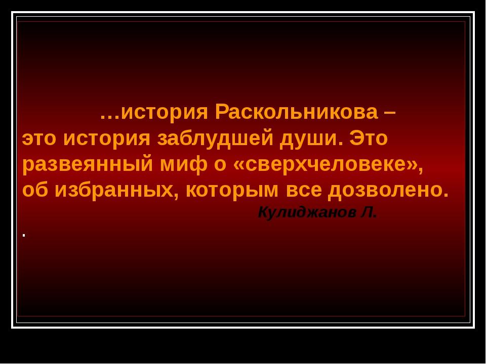 …история Раскольникова – это история заблудшей души. Это развеянный миф о «с...
