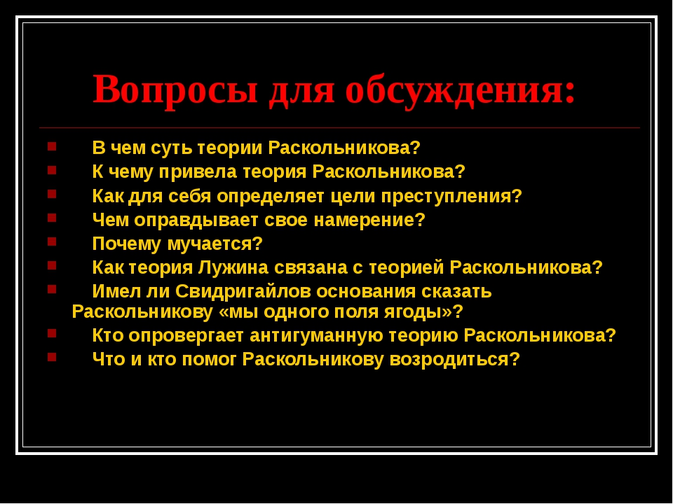 Вопросы для обсуждения: В чем суть теории Раскольникова? К чему привела теори...