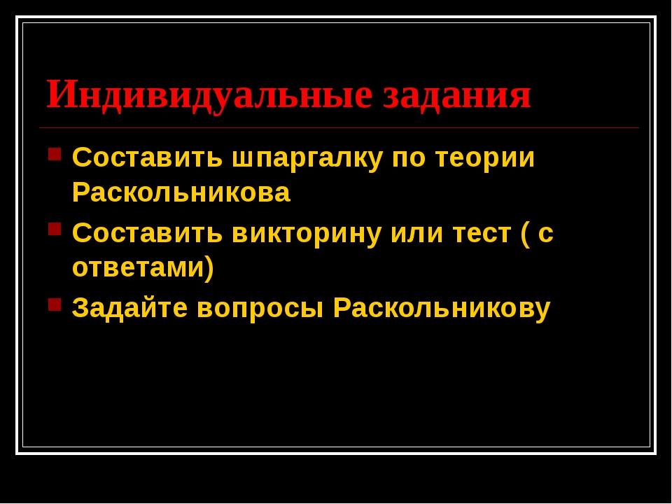 Индивидуальные задания Составить шпаргалку по теории Раскольникова Составить...