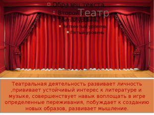 Театр Театральная деятельность развивает личность ,прививает устойчивый инте