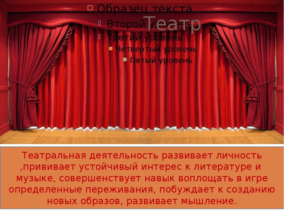 Театр Театральная деятельность развивает личность ,прививает устойчивый инте...
