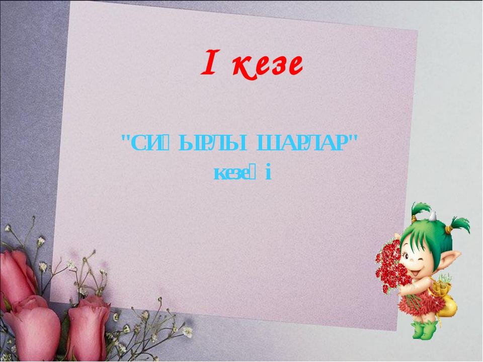 """""""СИҚЫРЛЫ ШАРЛАР"""" кезеңі І кезең"""